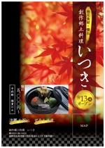 nachi_0228さんの創作郷土料理 いつき のチラシへの提案