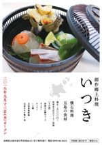 yokoyamadbさんの創作郷土料理 いつき のチラシへの提案