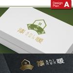 Daemさんの住宅会社の新商品『(テイストが)和モダンな家』のロゴを作成してください!への提案