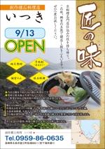 wakitamasahideさんの創作郷土料理 いつき のチラシへの提案