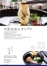 sg-masaさんの創作郷土料理 いつき のチラシへの提案