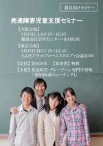 cats_hiroshiさんの教員向けセミナーのDM作成への提案