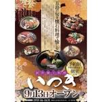 tanotakuさんの創作郷土料理 いつき のチラシへの提案