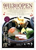 nakane0515777さんの創作郷土料理 いつき のチラシへの提案