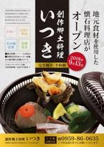 minu_225さんの創作郷土料理 いつき のチラシへの提案