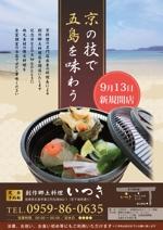 maiko818さんの創作郷土料理 いつき のチラシへの提案