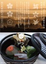longyilanglさんの創作郷土料理 いつき のチラシへの提案