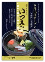 gkanekoさんの創作郷土料理 いつき のチラシへの提案