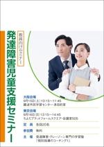 wakitamasahideさんの教員向けセミナーのDM作成への提案