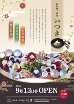 mimoto05さんの創作郷土料理 いつき のチラシへの提案