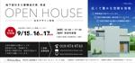 saitosatsukiさんの完成見学会 フリーペーパー用広告デザインへの提案