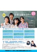 maido_oo_kiniさんの教員向けセミナーのDM作成への提案