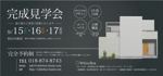 noa5366さんの完成見学会 フリーペーパー用広告デザインへの提案
