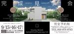 yamashita-designさんの完成見学会 フリーペーパー用広告デザインへの提案