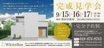 minu_225さんの完成見学会 フリーペーパー用広告デザインへの提案
