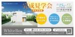 yuzuyuさんの完成見学会 フリーペーパー用広告デザインへの提案