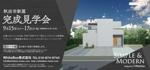 zodaさんの完成見学会 フリーペーパー用広告デザインへの提案