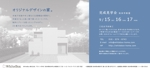 mikandropさんの完成見学会 フリーペーパー用広告デザインへの提案