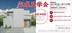 yamaguchi_adさんの完成見学会 フリーペーパー用広告デザインへの提案