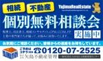 nakane0515777さんの駅の自由通路の額面 不動産デザイン看板募集への提案