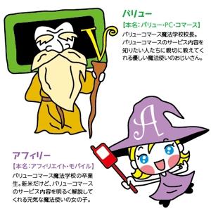 toshikunさんの【公式】バリューコマース x Lancers キャラクターコンテストへの提案