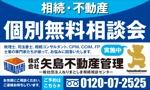 yamashita-designさんの駅の自由通路の額面 不動産デザイン看板募集への提案