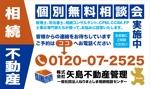 tatami_inu00さんの駅の自由通路の額面 不動産デザイン看板募集への提案