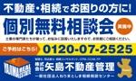 yuna-yunaさんの駅の自由通路の額面 不動産デザイン看板募集への提案