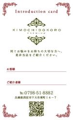 design_bvineさんのリラクゼーションサロン「kimochidokoro premium」お客様紹介カードのデザイン作成依頼への提案