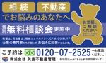 kanowaさんの駅の自由通路の額面 不動産デザイン看板募集への提案