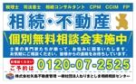 suzusiroさんの駅の自由通路の額面 不動産デザイン看板募集への提案