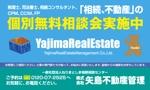 toriyabeさんの駅の自由通路の額面 不動産デザイン看板募集への提案