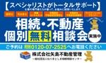 yuipaさんの駅の自由通路の額面 不動産デザイン看板募集への提案