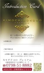 teradadesign918さんのリラクゼーションサロン「kimochidokoro premium」お客様紹介カードのデザイン作成依頼への提案