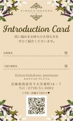 Tom_M09さんのリラクゼーションサロン「kimochidokoro premium」お客様紹介カードのデザイン作成依頼への提案