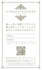 and_corporationさんのリラクゼーションサロン「kimochidokoro premium」お客様紹介カードのデザイン作成依頼への提案
