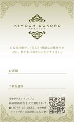 catchy1128さんのリラクゼーションサロン「kimochidokoro premium」お客様紹介カードのデザイン作成依頼への提案