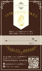 fumika_kさんのリラクゼーションサロン「kimochidokoro premium」お客様紹介カードのデザイン作成依頼への提案