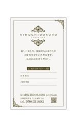 a-y0810さんのリラクゼーションサロン「kimochidokoro premium」お客様紹介カードのデザイン作成依頼への提案