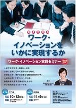 TARAINUさんの【急募!ラフ有】企業向けマネジメントセミナーのチラシ作成をお願いします(A4両面)への提案