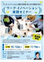 tachi0さんの【急募!ラフ有】企業向けマネジメントセミナーのチラシ作成をお願いします(A4両面)への提案