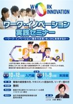 yukiDさんの【急募!ラフ有】企業向けマネジメントセミナーのチラシ作成をお願いします(A4両面)への提案