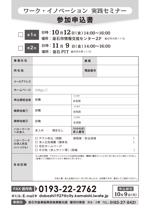 fujiema61さんの【急募!ラフ有】企業向けマネジメントセミナーのチラシ作成をお願いします(A4両面)への提案