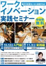 ichi-27さんの【急募!ラフ有】企業向けマネジメントセミナーのチラシ作成をお願いします(A4両面)への提案