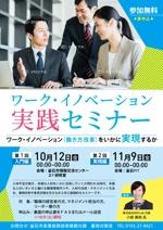 maiko818さんの【急募!ラフ有】企業向けマネジメントセミナーのチラシ作成をお願いします(A4両面)への提案