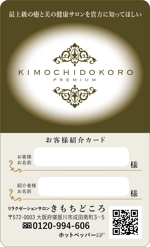 waltdさんのリラクゼーションサロン「kimochidokoro premium」お客様紹介カードのデザイン作成依頼への提案
