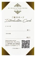 tamadesignさんのリラクゼーションサロン「kimochidokoro premium」お客様紹介カードのデザイン作成依頼への提案