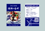 yusuke_2dogさんの漁師の台所 流王 のSHOPカードの作成への提案