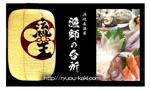 kainanteiさんの漁師の台所 流王 のSHOPカードの作成への提案