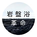 岩盤浴のお店「岩盤浴革命」のロゴへの提案